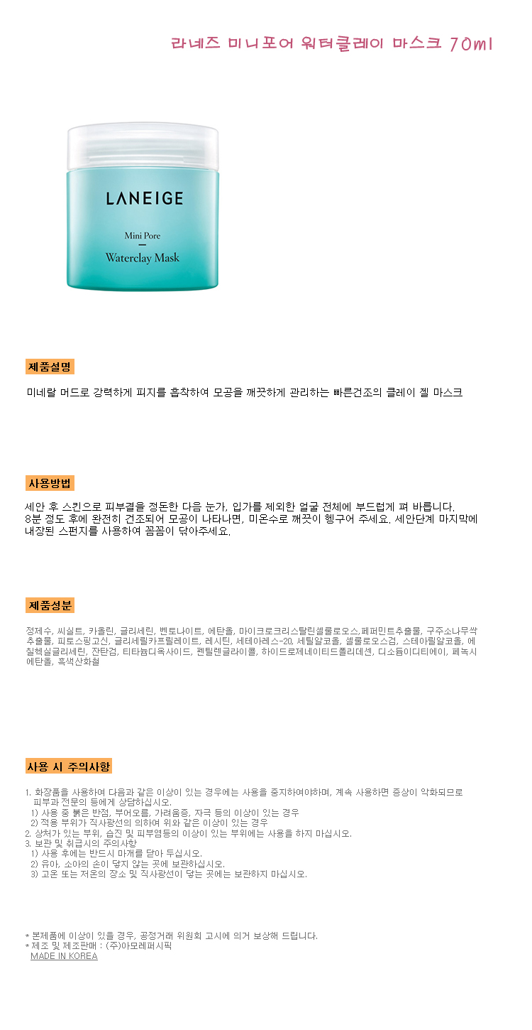 Laneige Mini Fore Water Clay Masks 7 End 1 2021 1200 Am Wateclay Mask 70ml Pore Keratin